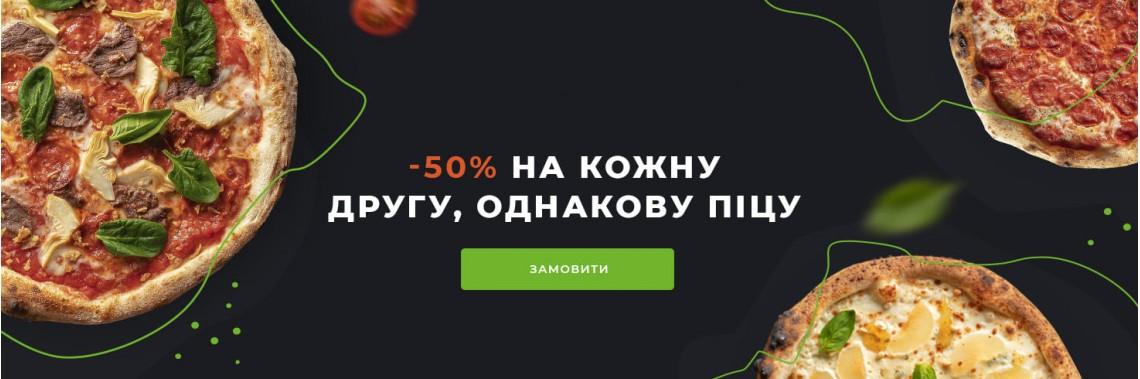 -50% все пиццы