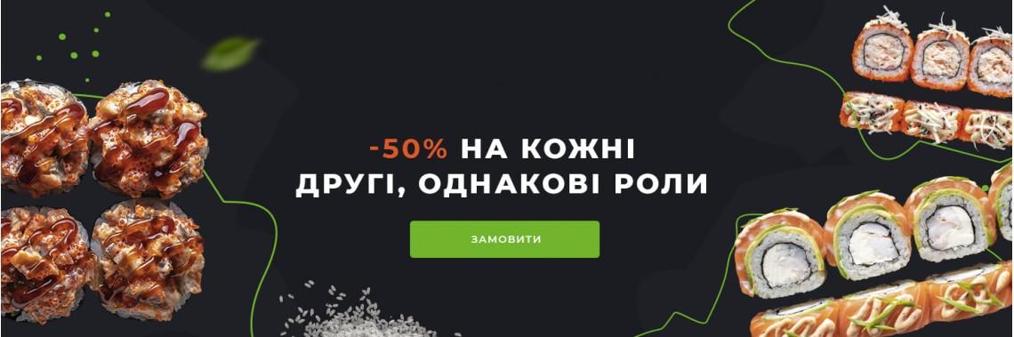 - 50% на все роллы
